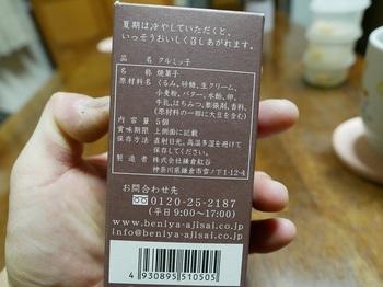 P1030265.JPG